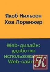 Книга Книга Web-дизайн. Удобство использования Web-сайтов
