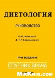 Книга Диетология