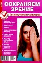 Журнал Журнал Народный лекарь Спецвыпуск №122 2014