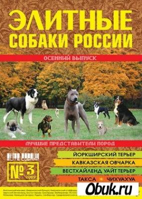 Книга Элитные собаки России №3 (осень 2009)