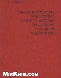 Книга Психологическая подготовка летного состава средствами наземной подготовки