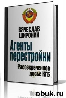 АГЕНТЫ ПЕРЕСТРОЙКИ РАССЕКРЕЧЕННОЕ ДОСЬЕ КГБ FB2 СКАЧАТЬ БЕСПЛАТНО