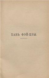 Книга Хань Фэй-цзы