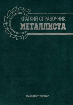 Книга Краткий справочник металлиста