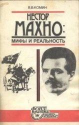Нестор Махно: мифы и реальность