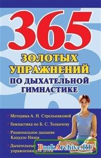 Книга 365 золотых упражнений по дыхательной гимнастике.