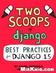 Книга Two Scoops of Django: Best Practices for Django 1.5