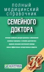 Книга Книга Полный медицинский справочник семейного доктора