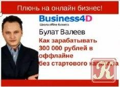 Книга Как зарабатывать 300 000 рублей в оффлайне без стартового капитала