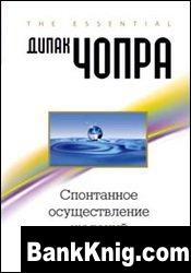 Книга Спонтанное осуществление желаний pdf 23,42Мб