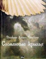 Книга Сломанные крылья (аудиокнига) mp3, 192 kbps 250Мб скачать книгу бесплатно
