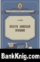 Книга Простой ламповый приемник djvu 1Мб