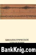 Книга Биоэлектрическое управление djvu 6,09Мб