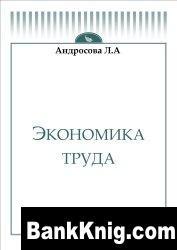 Книга Экономика труда pdf 1,8Мб