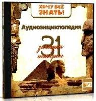 Аудиокнига Аудиоэнциклопедия. 31 загадка истории (Аудиокнига)
