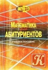 Книга Математика для абитуриентов. Учебное пособие