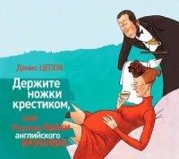 Аудиокнига Денис Цепов - Держите ножки крестиком, или Русские байки английского акушера (Аудиокнига) mp3 232,76Мб