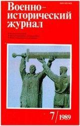 Книга Военно-исторический журнал 1989 №07