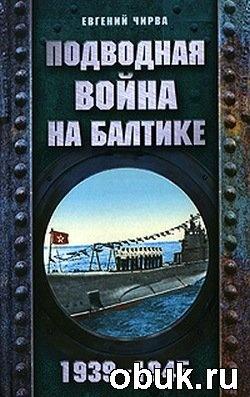Книга Подводная война на Балтике. 1939-1945