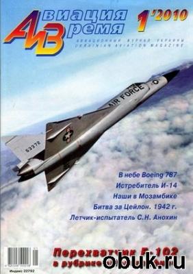 Журнал Авиация и время №1 2010