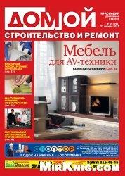 Журнал Домой. Строительство и ремонт. Краснодар №15 2012