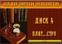 Книга Большая Советская Энциклопедия. Диск №  4 ПЛАТ - СТРУ.