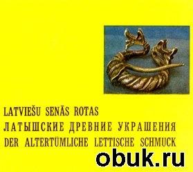 Книга Латышские древние украшения