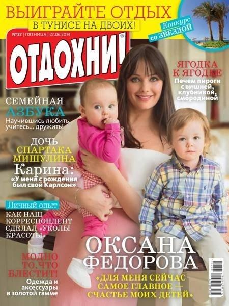 Книга Журнал: Отдохни! №27 (июнь 2014)