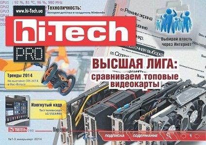 Книга Журнал: Hi-Tech Pro №1-3 (январь-март 2014)