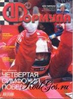 Журнал Формула 1 10 2001