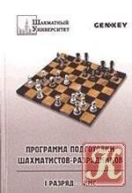 Книга Программа подготовки шахматистов-разрядников. I разряд - КМС