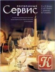 Книга Ресторанный сервис