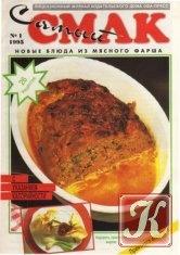 Журнал Самый смак №1 1995