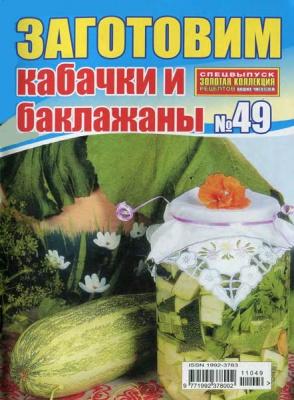 Журнал Золотая коллекция рецептов наших читателей.Спецвыпуск №49 2011