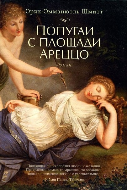 Книга Эрик-Эмманюэль Шмитт Попугаи с площади Ареццо