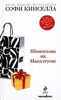 Книга Софи Кинселла Шопоголик на Манхэттене