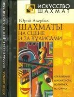 Книга Шахматы на сцене и за кулисами