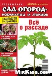 Журнал Сад, огород – кормилец и лекарь. Спецвыпуск №2 2012