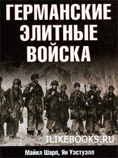 Книга Шарп Майкл, Уэстуэлл Ян - Германские элитные войска