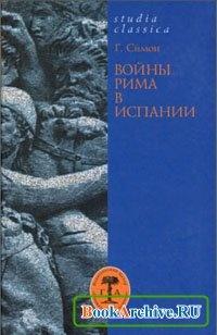 Книга Войны Рима в Испании.