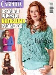 """Журнал Сабрина. Спецвыпуск № 8 2011 """"Вязаная одежда больших размеров"""""""