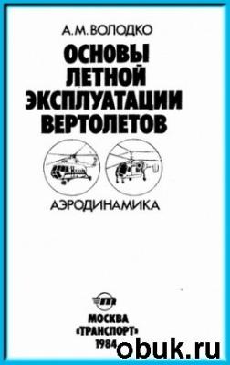 Книга Основы летной эксплуатации вертолетов. Аэродинамика