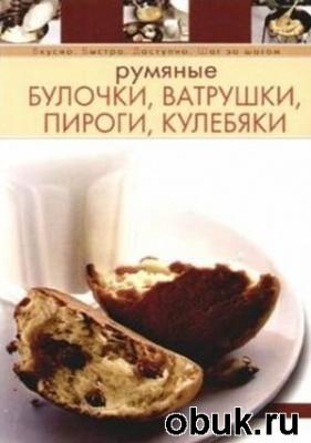 Книга Румяные булочки, ватрушки, пироги, кулебяки