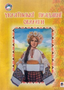 Книга Украинские старинные обереги