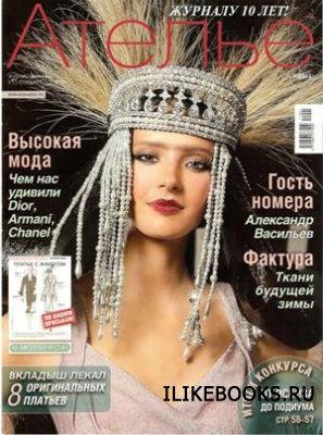Журнал Ателье №1 2011