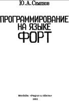 Книга Программирование на  языке  Форт