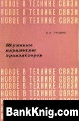 Книга Шумовые параметры транзисторов