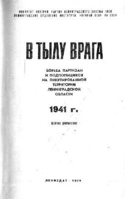 Книга В тылу врага. 1941