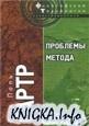 Книга Проблемы метода. Статьи