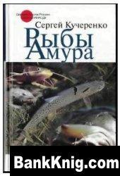 Аудиокнига Рыбы Амура